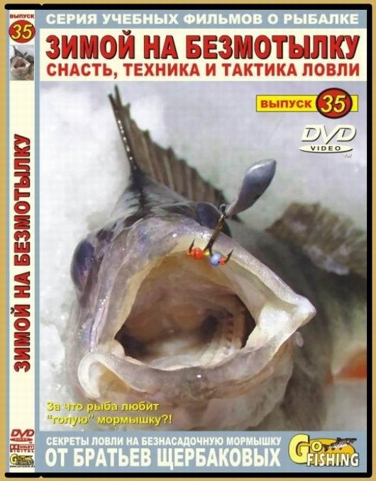 рыбалка на безмотылку с братьями щербаковыми