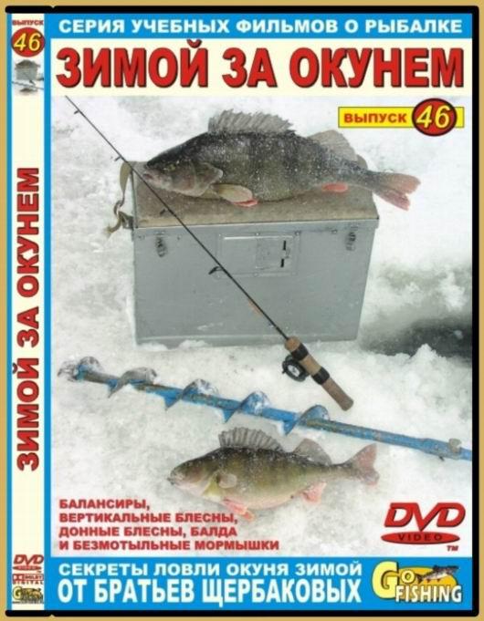 секреты рыбалки щербаков