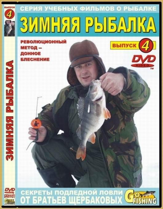 серия фильмов про рыбалку