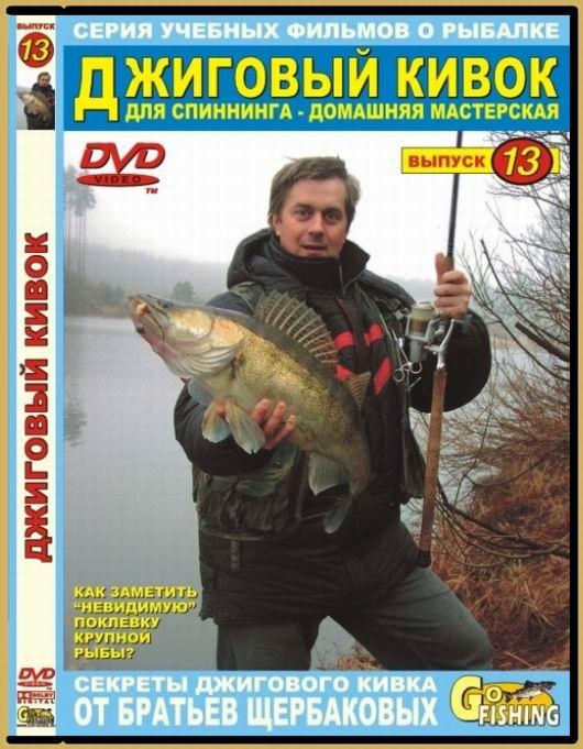 мастерская рыболова кивки