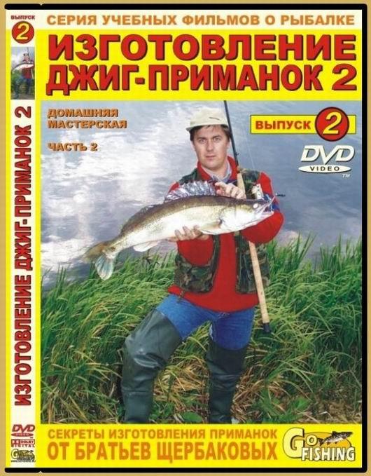 рыбацкий выпуск 2