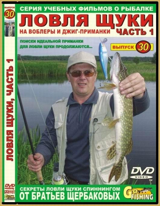 рыбалка щербаков торрент