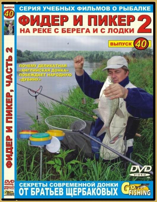 ловить пикером с лодки