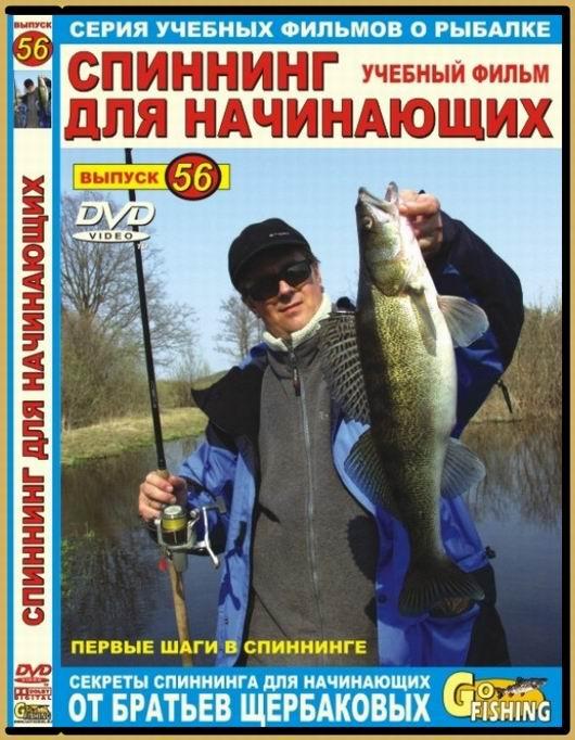 видео диски с рыбалкой