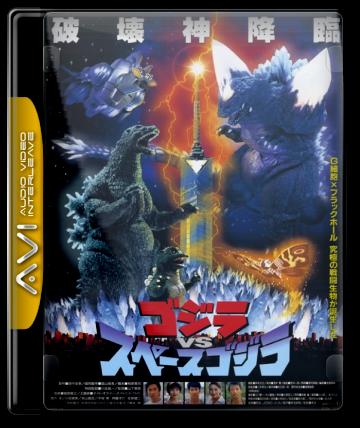 Godzilla kontra Kosmogodzilla