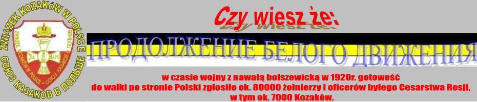 ZWIĄZEK KOZAKÓW W POLSCE - СОЮЗ КАЗАКОВ В ПОЛЬШЕ