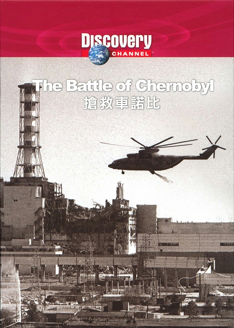 The Battle Of Chernobyl / Bitwa O Czarnobyl PL.TVRip.XviD-NN / Lektor PL