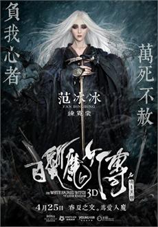 Huang, Bingbing Fan, Zhao
