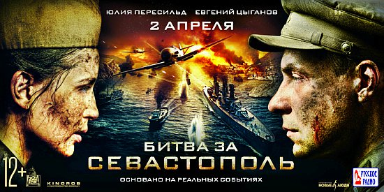 Bitwa o Sewastopol / Battle for Sevastopol (2015)
