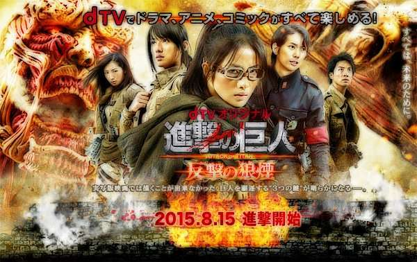 Attack on Titan Smoke Signal of Fight Back (2015) 480p HDTV-TiFF