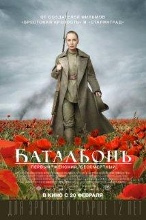 Batalion / The Battalion of Death