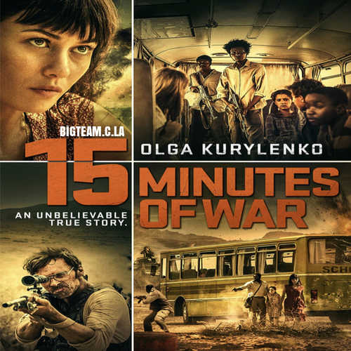 15 MINUTES OF WAR / L'INTERVENTION