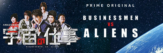 Businessmen vs Aliens – sezon 1
