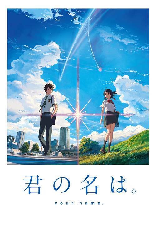 Kimi no Na wa. / Your name (2016)