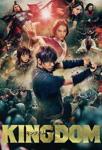 Kingdom / Kingudamu (2019)