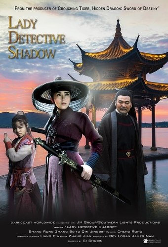 Lady Detective Shadow (2018)